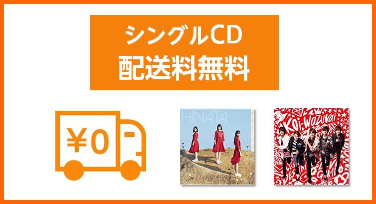 シングルCD配送料無料