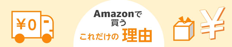 AmazonでCD・レコードが買われる理由