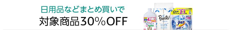 対象商品30%OFF