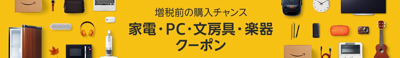 増税前の購入チャンス 家電・PC・文房具・楽器クーポン