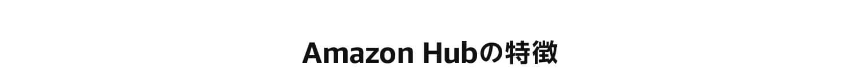 Amazon Hubの特徴