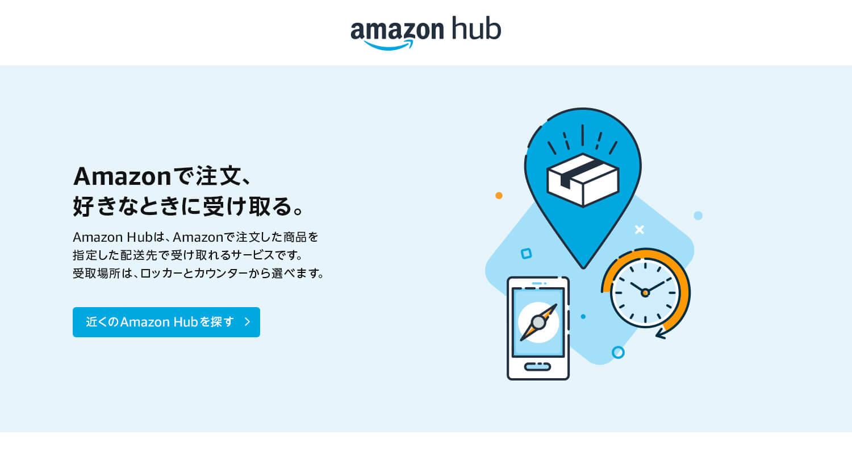 Amazonで注文、好きな時に受け取る。