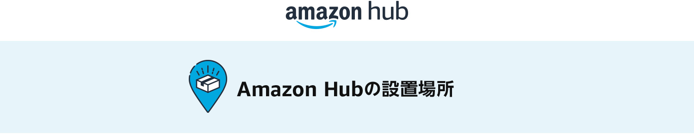 Amazon Hub 設置場所