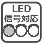 LED信号対応