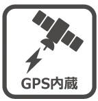GPS内蔵