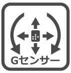 Gセンサー