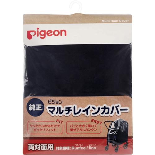 ピジョン Pigeon ベビーカー用 マルチレインカバー 両対面用