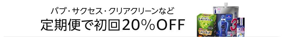 バブ・サクセス・クリアクリーンなど定期便で初回20%OFF