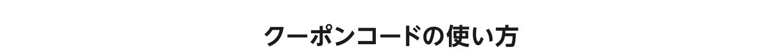 クーポンコードの使い方