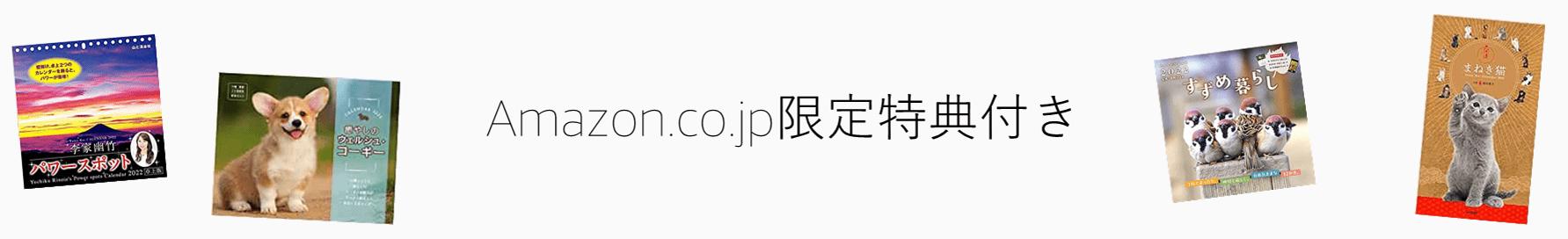 amazon.co.jp-exclusive