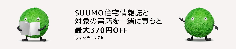 【SUUMO合わせ買いセール】SUUMO住宅情報誌と対象の本を一緒に買うと合計金額から最大370円OFF