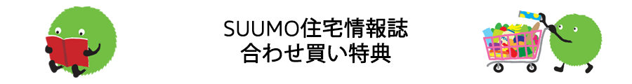 SUUMO住宅情報誌合わせ買い特典