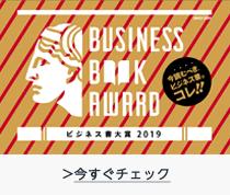 ビジネス書大賞2019受賞作決定