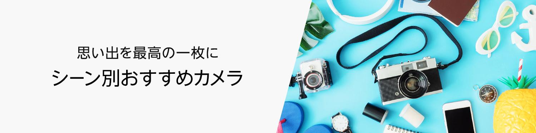 夏休み旅行特集 思い出を最高の一枚に シーン別おすすめカメラ