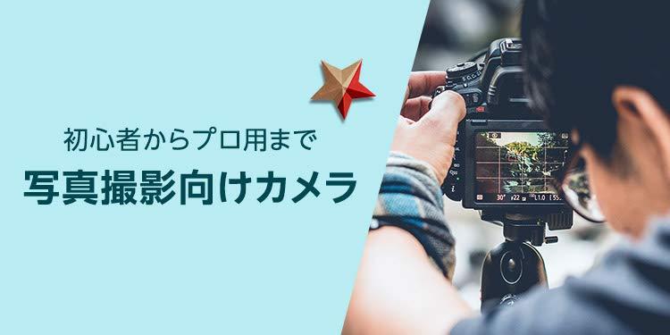 写真撮影向けカメラ本体・撮影用品