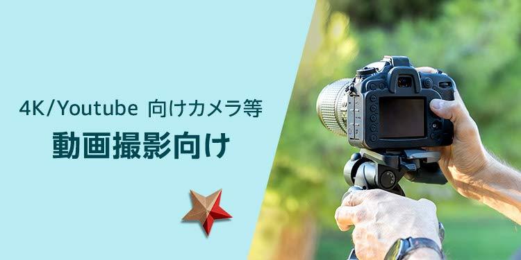 動画撮影向けカメラ本体・撮影用品