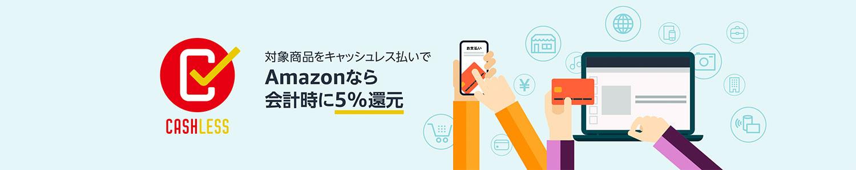 Amazonマーケットプレイス対象商品をキャッシュレス決済で 5%即時還元