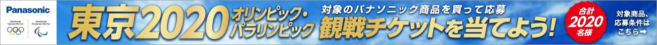 パナソニック 東京2020 オリンピック・パラリンピック 観戦チケットキャンペーン
