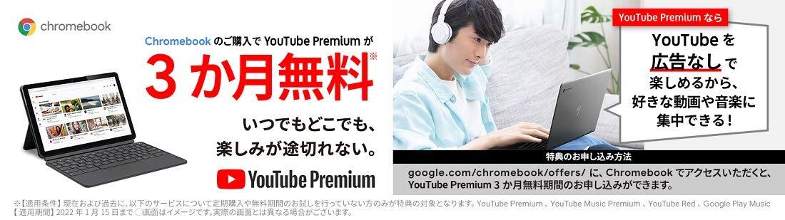 YouTube Premiumが3か月無料