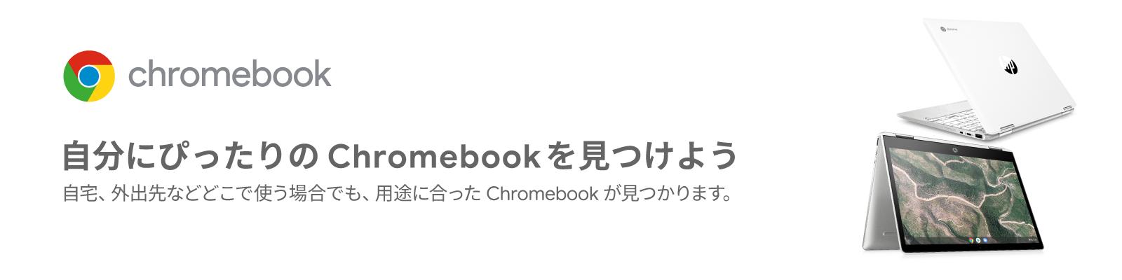 自分にぴったりのChromebookを見つけよう