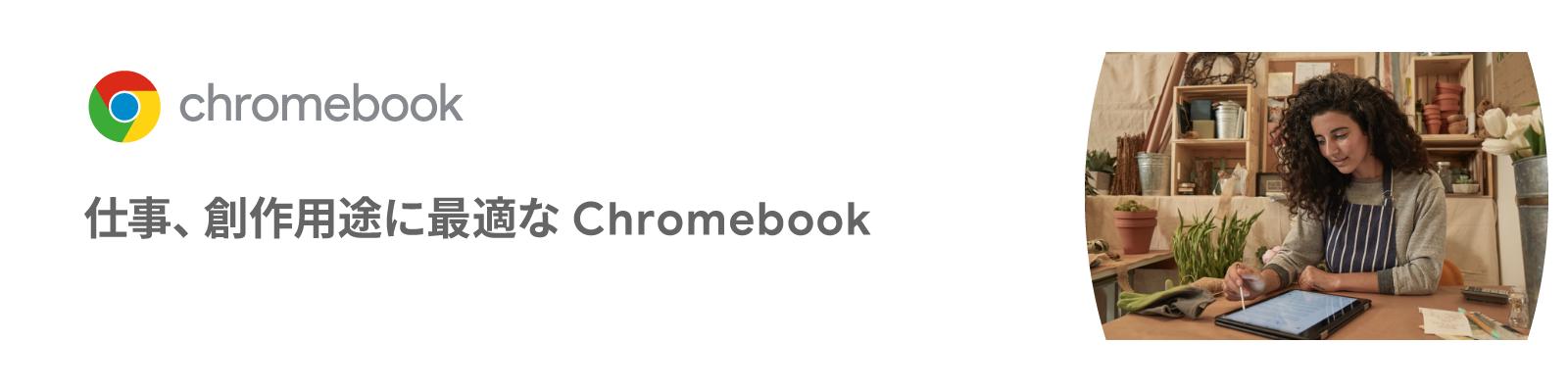 """"""" どこにいても作業が可能  Chromebook (クロームブック) は、会社や家など、 どのような環境で作業する場合も 柔軟に使うことができます。 """""""