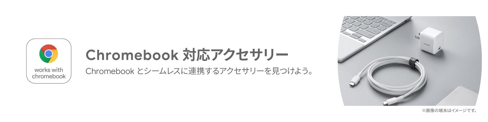 """ Chromebook (クロームブック) 対応アクセサリー  Chromebook (クロームブック) とシームレスに 連携するアクセサリーを見つけよう。 """