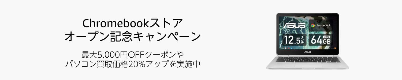Chromebookストアオープン記念キャンペーン