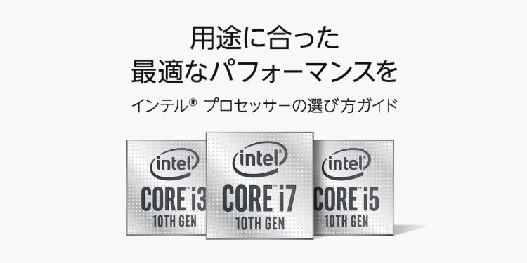 CPUの選び方ガイド