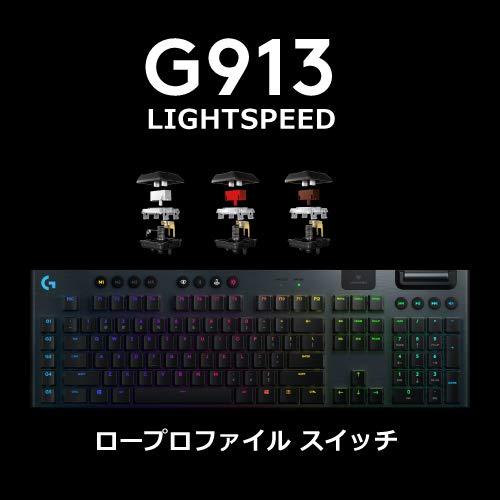 ゲーミングキーボード ワイヤレス G913-LN