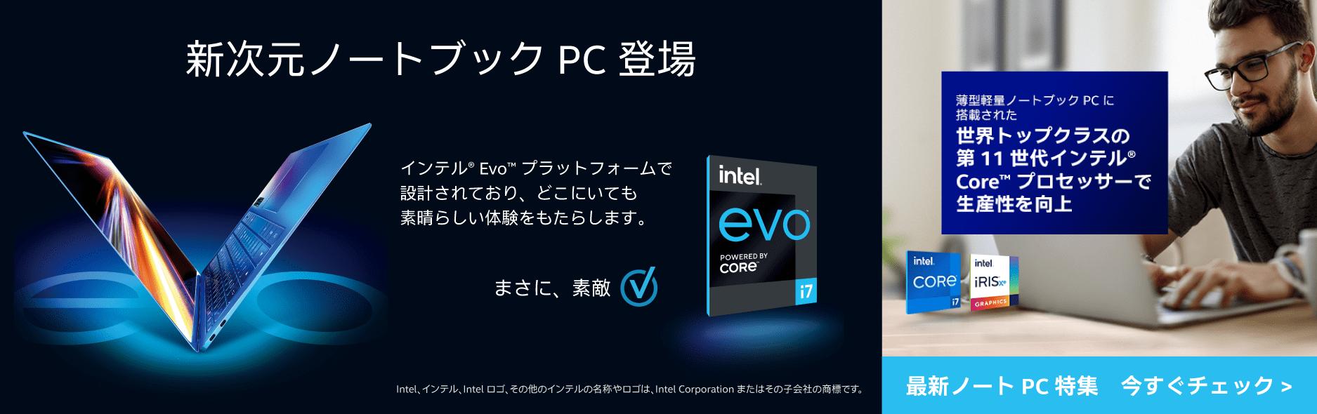 第11世代 インテル® Core™ 搭載PC