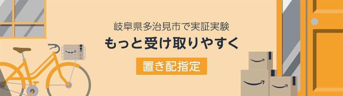 置き配指定 岐阜県多治見市で実証実験