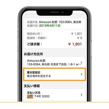 Amazon置き配サービス