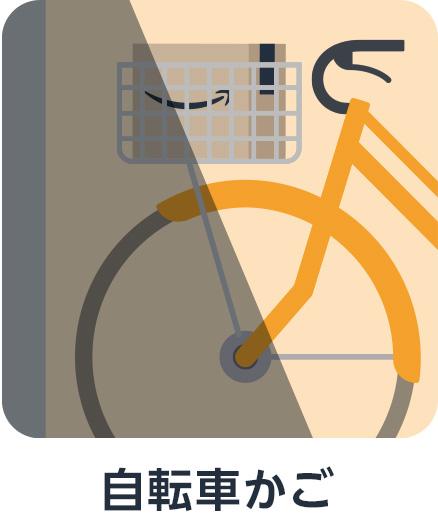 自転車かご