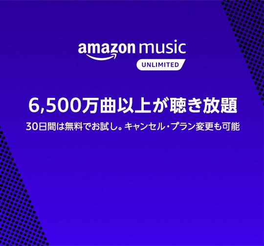 6,500万曲以上が聴き放題
