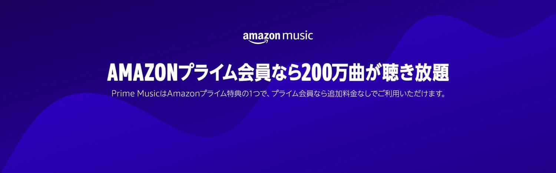 Prime Music Amazonプライム会員なら100万曲以上が聴き放題。Prime MusicはAmazonプライムの会員特典の1つです。
