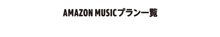 Amazon Musicプラン一覧