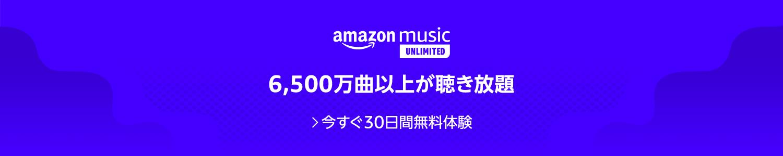 Amazon Music Unlimited - 6,500万曲以上が聴き放題