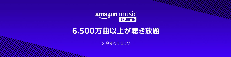 Amazon Music Unlimited 6,500万曲以上が聴き放題