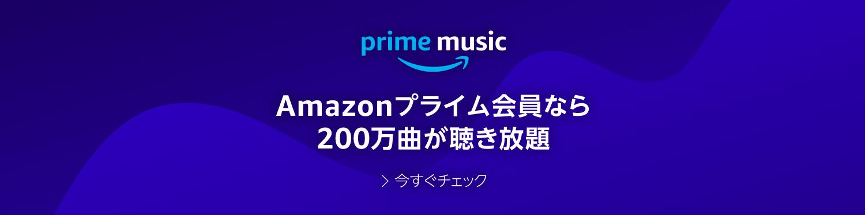 Prime Music Amazonプライム会員なら100万曲が聴き放題