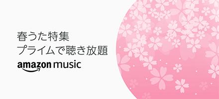 春うたJ-POP