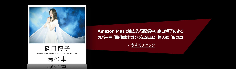 Amazon Music独占先行配信中。森口博子によるカバー曲 『機動戦士ガンダムSEED』挿入歌「暁の車」
