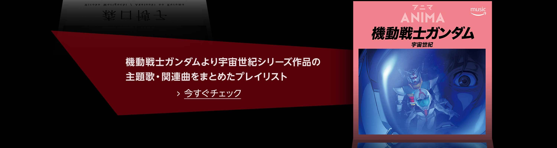 機動戦士ガンダムシリーズより宇宙世紀シリーズの主題歌・関連曲をまとめたプレイリスト