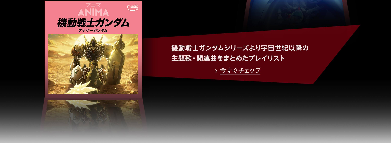 機動戦士ガンダムシリーズよりアナザーシリーズの主題歌・関連曲をまとめたプレイリスト