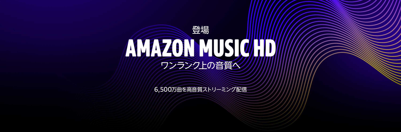 登場 Amazon Music HD ワンランク上の音質へ