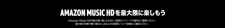 Amazon Music HD新規登録で90日間無料体験
