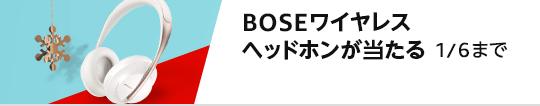 音楽を聴くだけでBOSEの最新ヘッドホンが当たる
