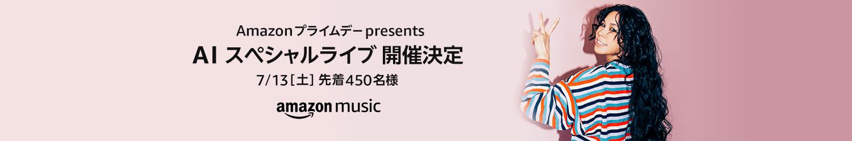 AI スペシャルライブ 開催決定
