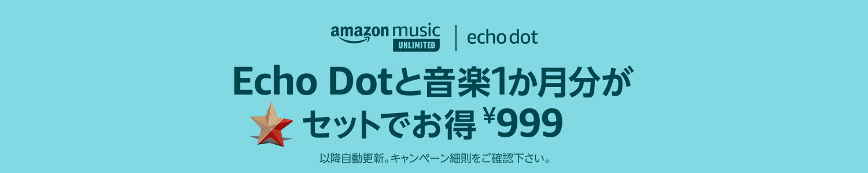 Echo Dotと音楽1ヶ月分がセットでお得