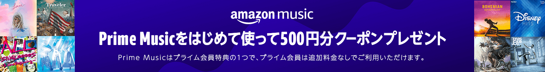 はじめて使って500円分クーポンプレゼント