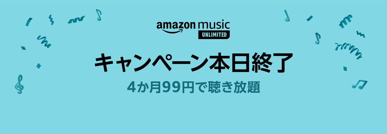 Amazon Music Unlimited。6,500万曲以上が4か月99円で聴き放題。期間限定。キャンセル・プラン変更も可能。